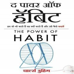 The Power Of Habit (Hindi) - Paperback books