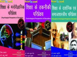 LU B.ED- 1 Semester(Hindi) 3 IN 1 books