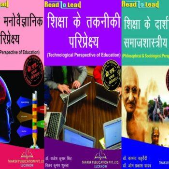 LU B.ED- 1 Semester (Hindi) 3 IN 1