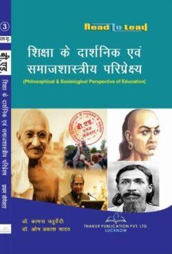 LU B.ED- 1 Semester(Hindi)-philosophical-sociological-perspective-of-education- books
