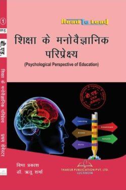 LU B.ED- 1 Semester(Hindi)-psychological-perspective-of-education- books