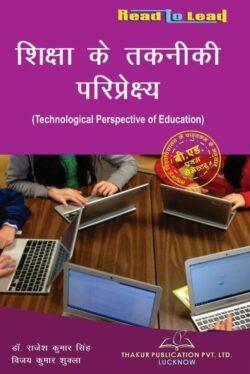 LU B.ED- 1 Semester(Hindi)-technological-perspective-of-education- books