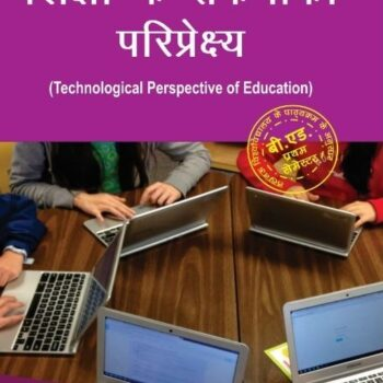 LU B.ED- 1 Semester (Hindi) 3 IN 1