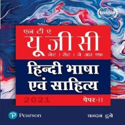 UGC NET Hindi Bhasha evam Sahitya Paper 2 Books