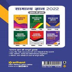 Samanya Gyan 2022 books