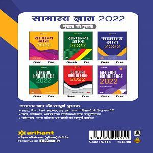 Arihant Samanya Gyan 2022