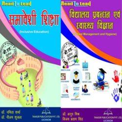 LU B.ED 2 Semester(hindi) 2 IN 1 books