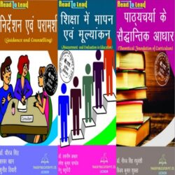 LU B.ED-3 Semester(hindi) 3 IN 1 books