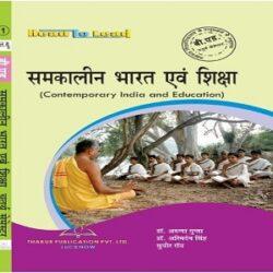 Contemporary India & Education (समकालीन भारत एवं शिक्षा) books