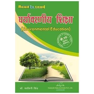 Environmental Education (पर्यावरणीय शिक्षा)