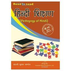 Hindi Shikshan (हिन्दी शिक्षण ) books