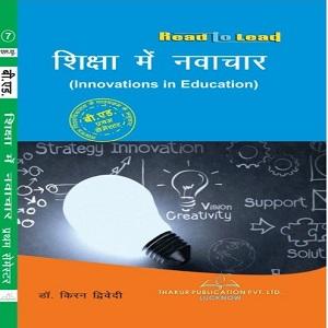 Innovations In Education (शिक्षा में नवाचार)