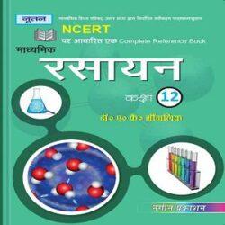Madhyamik Rasayan-12 (Manglik) Books