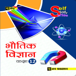 Noo.Self Study Bhautik Vigyan – 12 Books