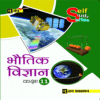 Noo.Self Study Bhautiki Vigyan – 11 Books