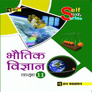 Noo.Self Study Bhautiki Vigyan – 11