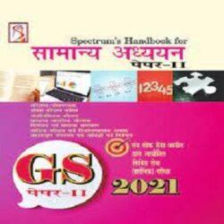 Spectrum's General Studies Paper-II in Hindi सामान्य अध्ययन पेपर -2 books