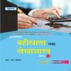 Madhayamik Bahikhata and Lekhashastra – 12 Books