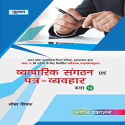 Vyaparik Sangathan & Patr Vyahvaar 12 Books