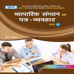 Vyaparik Sangathan & Patr Vyahvaar 11 Books