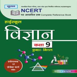 HighSchool Vigyan – 9 Books