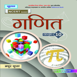 Noo.Ganit -10 Books