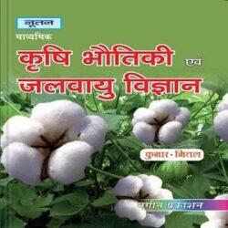 Krishi Bhautiki & Jalvau Vigyan Books