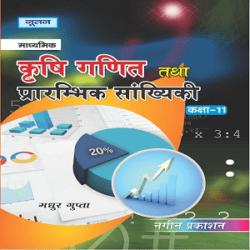 Krishi Ganit & Prambhik Sankhiki XI Books