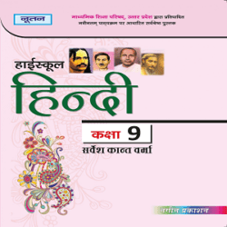 HighSchool Hindi -9 Books