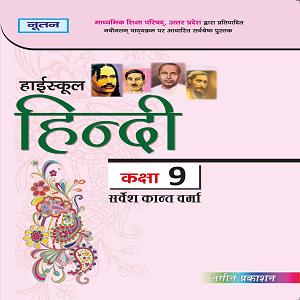 HighSchool Hindi -9
