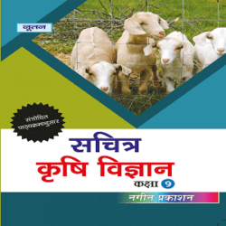 Sachitra Krishi Vigyan -9 Books