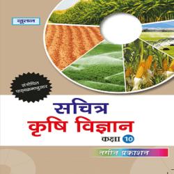 Sachitra Krishi Vigyan -10 Books