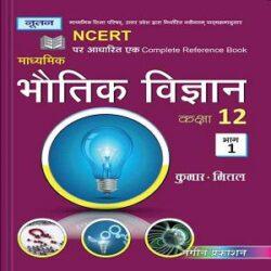 Madhymik Bhautiki Vigyan -12 (Part 1-2) New Edition 2021-22 Books