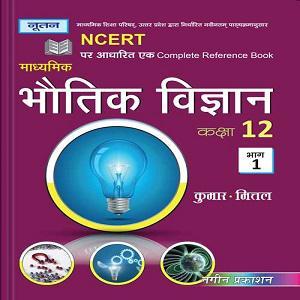 Madhymik Bhautiki Vigyan -12 (Part 1-2)