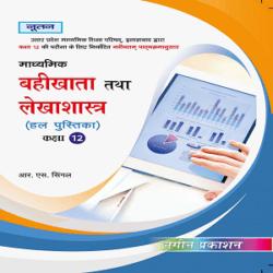 Madhayamik Bahikhata and Lekhashastra (Hal Pustika) – 12 books
