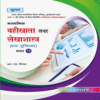 Madhayamik Bahikhata and Lekhashastra (Hal Pustika) – 11 Books