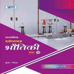 Madhyamik Pryogatmak Bhautiki 12 Books