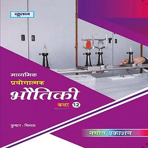Madhyamik Pryogatmak Bhautiki 12