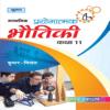 Madhymik Pryogatmak Bhautiki 11 Books