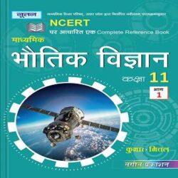 Madhymik Bhautik Vigyan XI – Part 1 & 2 Books