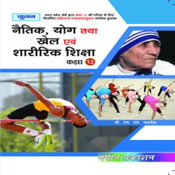 Naitik Yog Tatha Khel Avam Sharirik Shiksha 12 Books
