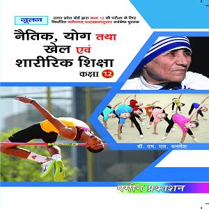 Naitik Yog Tatha Khel Avam Sharirik Shiksha 12