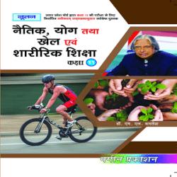 Naitik Yog Tatha Khel Avam Sharirik Shiksha 11 Books