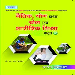 Noo.Naitik Yog Tatha Khel Avam Sharirik Shiksha-10 Books