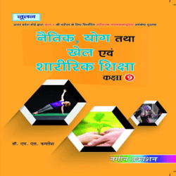 Noo.Naitik Yog Tatha Khel Avam Sharirik Shiksha-9 Books