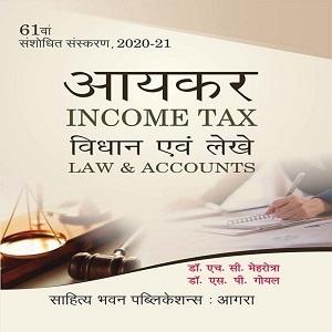 आयकर विधान एवं लेखे [Income Tax Law & Accounts]