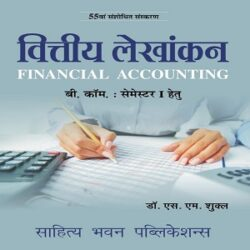 Financial-Accounting- books