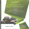 rbitration And Conciliation Act 1996 books