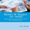 Principles-Practice-of-Marketing- books