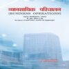 Business-Operations-Book-By-Dr-Ankit-Srivastava books